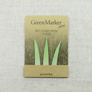 好奇心がつくる小さな草むらyuruliku GreenMarker mini