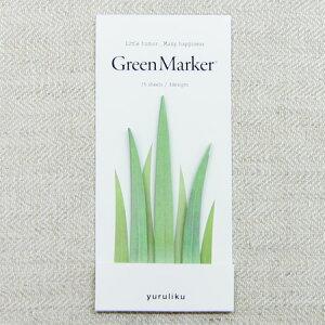 好奇心がつくる小さな草むらyuruliku GreenMarker
