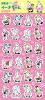 【SALE】長野県伊那市のゆるきゃら【イーナちゃん】のぷくぷくシールの登場!【キャラクター ご当地キャラクター】
