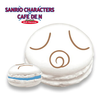 サンリオ×Cafe de N コラボリッチマカロン スクイーズ シナモロール【メール便可】
