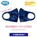 【特許有】NIC 洗って使える!抗菌キッズマスク 恐竜(ブル