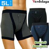 Verdolaga5Lサイズのベーシックニットトランクス!綿100%【男性 メンズ 下着 日本製 肌着 ボクサーパンツ ブリーフ インナー アンダーウェア 前開き 国産】【メール便対応】Boxers underwear