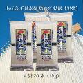特級【黒帯】小豆島手延素麺島の光4袋1kg(50g×20束)10人前【送料無料】【そうめん】