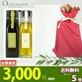 小豆島オリーブオイルギフト120ml(3000円セット)【台数限定】【送料無料】レモンオリーブオイル