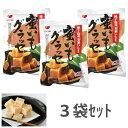蜜いもグラッセ 3袋セット 100g×3 種子島産 安納芋 蜜芋 小豆島【メール便限定】
