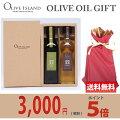 小豆島エキストラヴァージンオリーブオイル200ml2本入りギフトセット(純・島搾り)