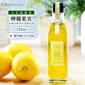 檸檬果実 レモンオリーブオイル 120ml小豆島オリーブオイル 瀬戸内レモンオリーブオイル フレーバーオイル 檸檬 れもん 小豆島 レモン果汁 100% 国産 小豆島 オリーブオイル オリーブアイランド OLIVE ISLAND