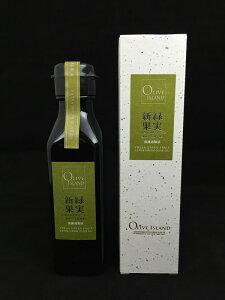 小豆島 オリーブオイル 新緑果実 エキストラバージン オリーブオイル 120ml 小豆島 緑果…
