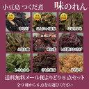 小豆島佃煮 味のれん よりどり6種類ギフト【メール便限定】【食べ比べ】...