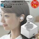オリーブスマートイヤー 片耳用 集音器 充電式 耳あな ワイ