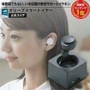 オリーブスマートイヤー 片耳用 集音器 充電式 耳あな ワイヤレス Olive smart ear ワイヤレスイヤホン ワイヤレス集音器 プレゼント ギフト