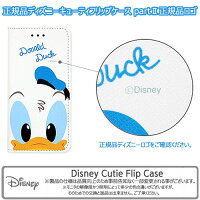 DisneyCutieFlipCase