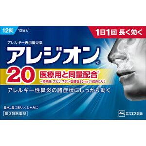 【第2類医薬品】アレジオン20 12錠入(12日分)