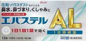 【第2類医薬品】エバステルAL12錠(花粉症の市販薬)