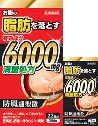 【第2類医薬品】防風通聖散料エキス錠「至聖」396錠