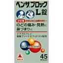 *【第(2)類医薬品】ベンザブロックL錠 45錠