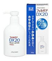 尿素20%配合【第2類医薬品】フェルゼアDX20ローション180g  【4987415249834】
