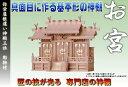 屋根違い神殿三社 彫物付(中)(神棚)