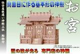 屋根違い神殿三社 彫物付 中型  神棚