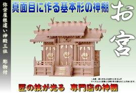 屋根違い神殿三社彫物付(小)(神棚)