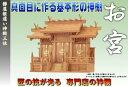 欅屋根違い神殿三社(小)
