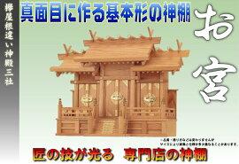 【神具】欅屋根違い神殿三社(中)(神棚)