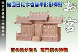 屋根違い神殿五社 神棚