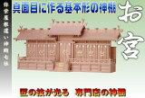 屋根違い神殿七社 神棚