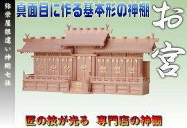 弥栄屋根違い神殿七社(神棚)