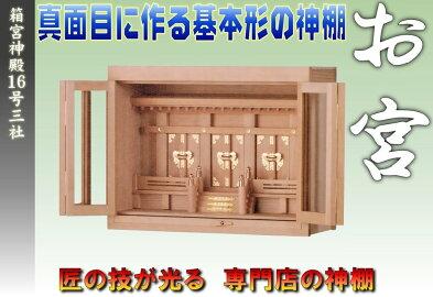 箱宮神殿16号三社(神棚)