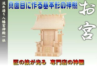 流れ造り(八幡)宮神殿一社(神棚)