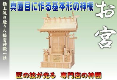 神棚 極上流れ造り八幡宮一社(神棚)