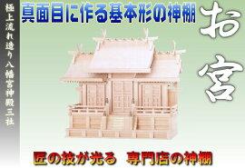 神棚 極上流れ造り八幡宮三社(神棚)