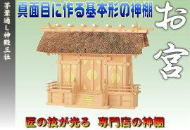 【神具】茅葦通し神殿三社(神棚)