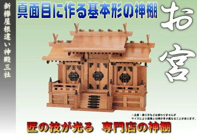 新欅屋根違い神殿三社(中)(神棚)
