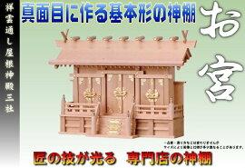 【神具】祥雲通し屋根神殿三社(小)(神棚)