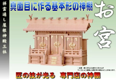 通し屋根神殿三社(小)(神棚)