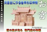 屋根違い神殿三社 大型  神棚