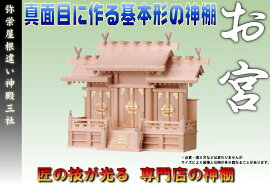弥栄屋根違い神殿三社(小)(神棚)