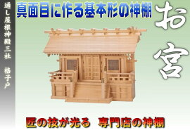 【神具】通し屋根神殿三社格子戸(神棚)
