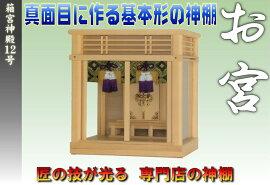 神棚 ガラス箱宮12号一社 御簾付き(神棚)[壁掛けタイプ]