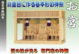 神棚 ガラス箱宮20号三社 御簾付き(神棚)[壁掛けタイプ]