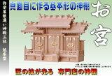 屋根違い神殿三社 低高型 大型  神棚