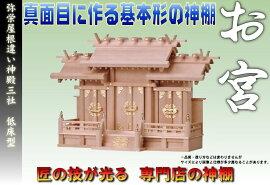 屋根違い神殿三社低床型(中)(神棚)