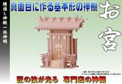 【神具】通し屋根神殿一社神明(神棚)