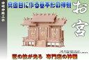 神明神殿三社(大)(神棚)