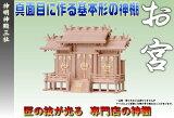 神明神殿三社 大型  神棚