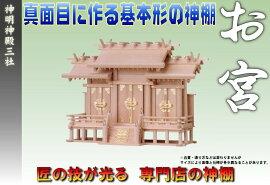 神明神殿三社(小)(神棚)