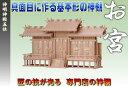 神明神殿五社(神棚)