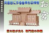 神明神殿五社 神棚